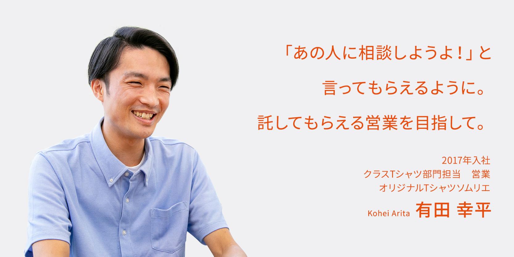 社員インタビュー_有田幸平