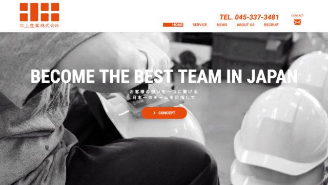 北上産業ホームページ