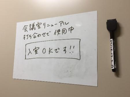『会議室リニューアルプロジェクト』を発足!