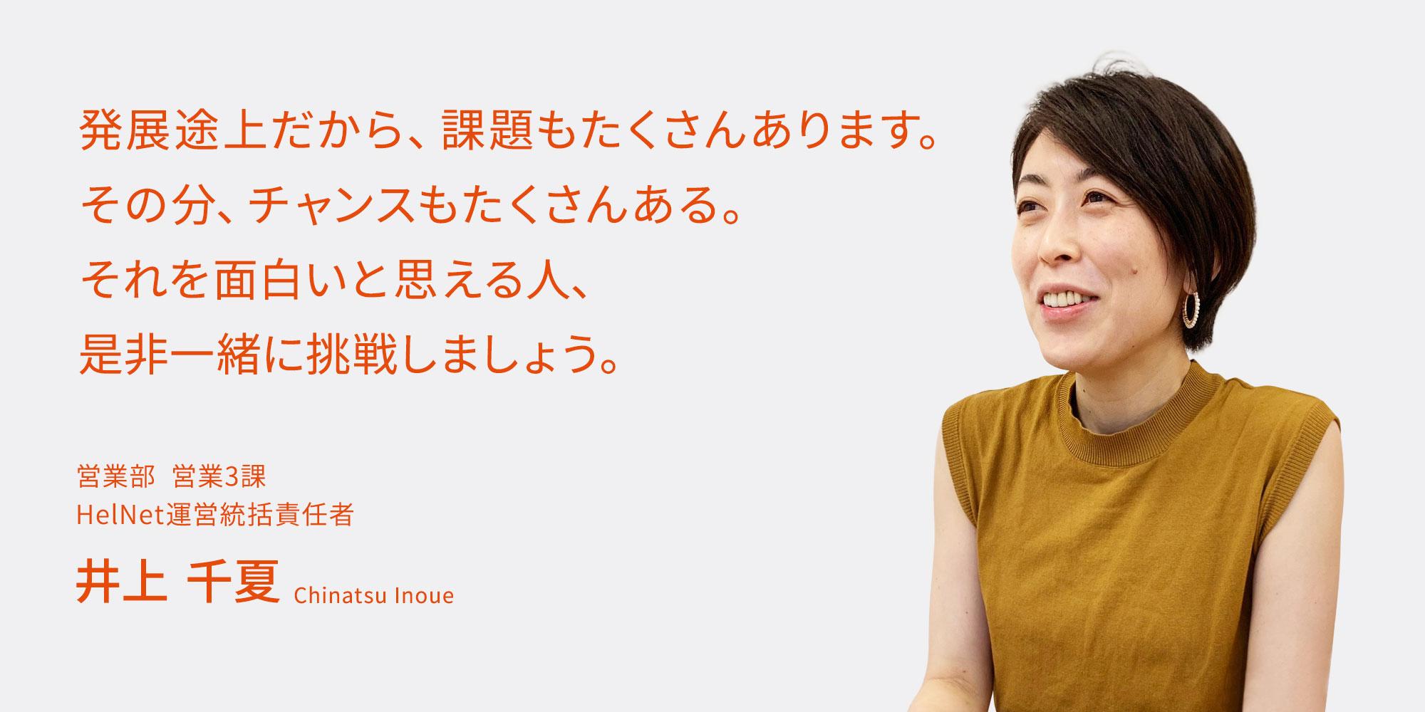 北上産業リクルートインタビュー_井上千夏